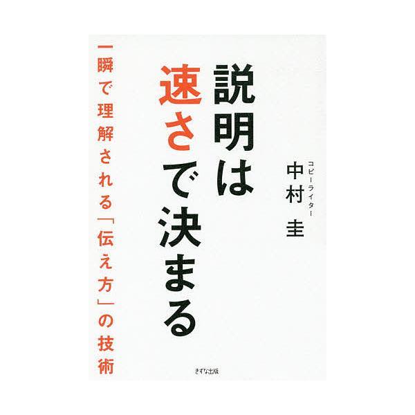 説明は速さで決まる 一瞬で理解される「伝え方」の技術/中村圭
