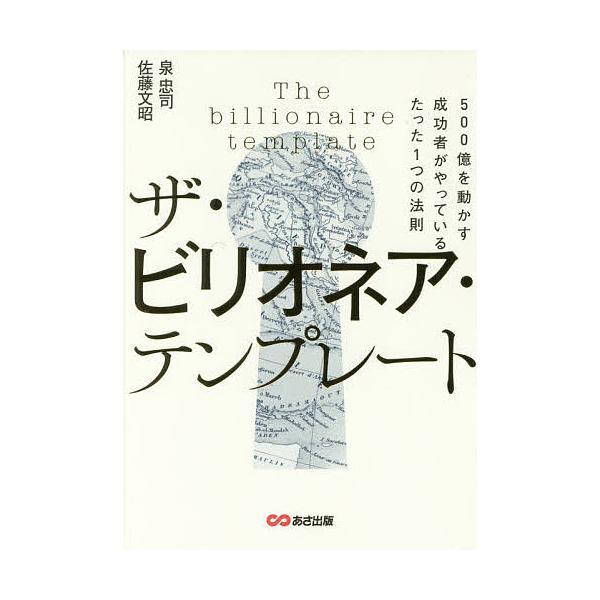 ザ・ビリオネア・テンプレート 500億を動かす成功者がやっているたった1つの法則/泉忠司/佐藤文昭