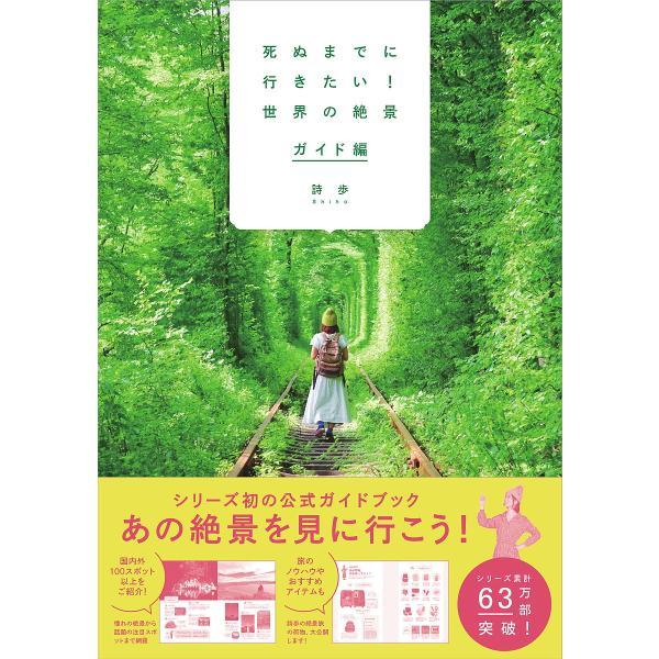 死ぬまでに行きたい!世界の絶景 ガイド編/詩歩/旅行