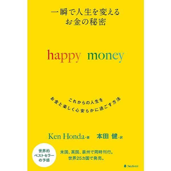 一瞬で人生を変えるお金の秘密 これからの人生をお金と楽しく心安らかに過ごす方法/KenHonda/本田健