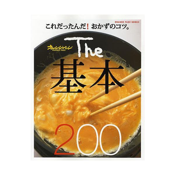 The基本200/レシピ