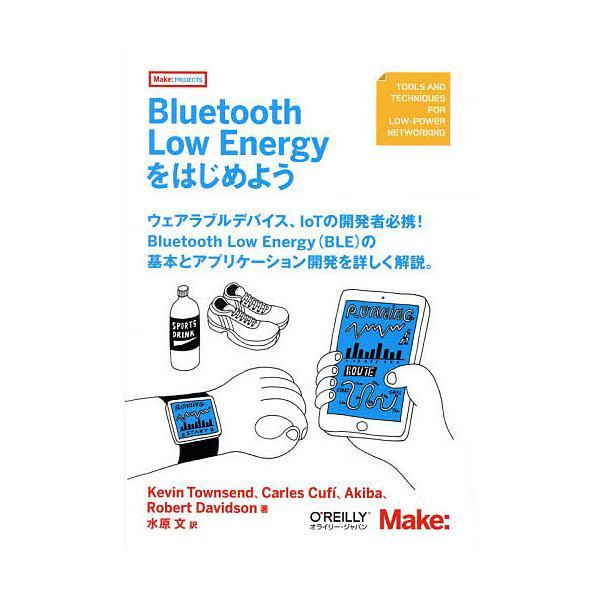 毎日クーポン有/ Bluetooth Low Energyをはじめよう/KevinTownsend/CarlesCufi/Akiba
