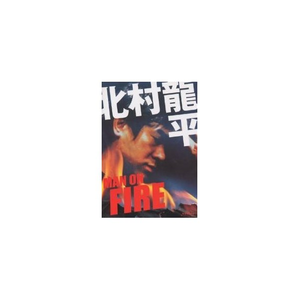 北村龍平 MAN ON FIRE/北村龍平