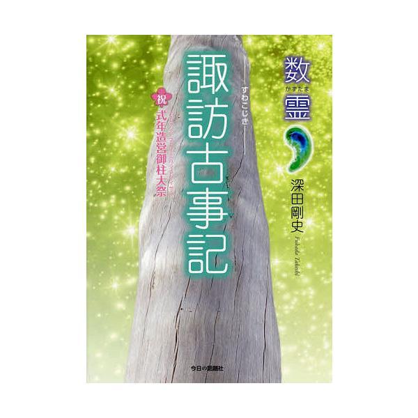 諏訪古事記 祝式年造営御柱大祭/深田剛史