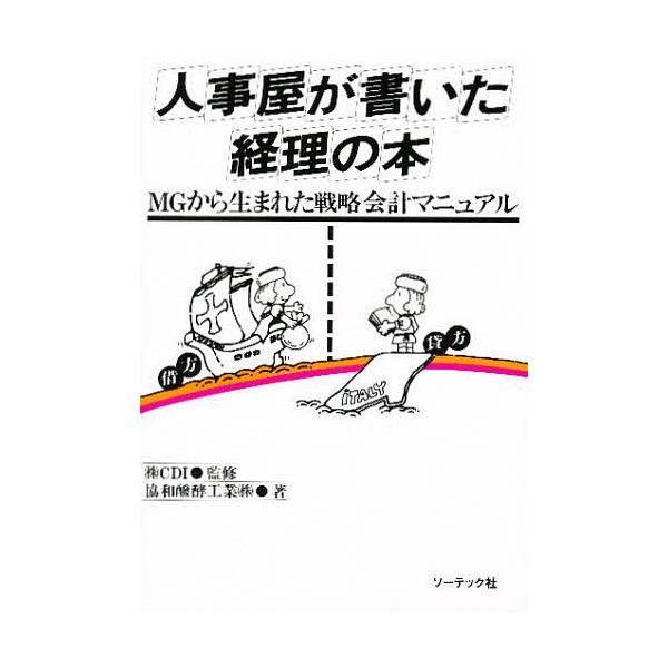 日曜はクーポン有/人事屋が書いた経理の本/協和醗酵工業