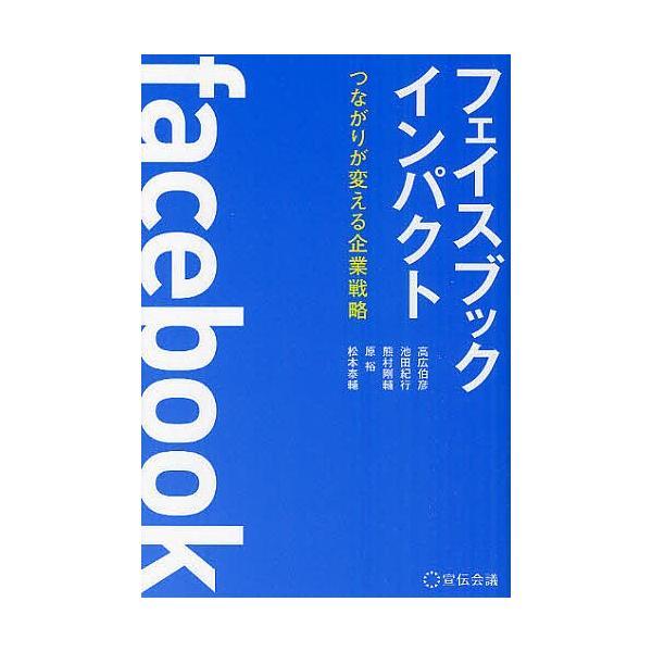 フェイスブックインパクト つながりが変える企業戦略/高広伯彦/池田紀行/熊村剛輔