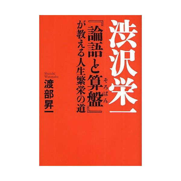 渋沢栄一『論語と算盤』が教える人生繁栄の道/渡部昇一
