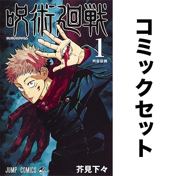 〔重版 〕呪術廻戦全巻セット0−15巻