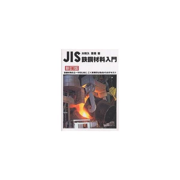 JIS鉄鋼材料入門/大和久重雄