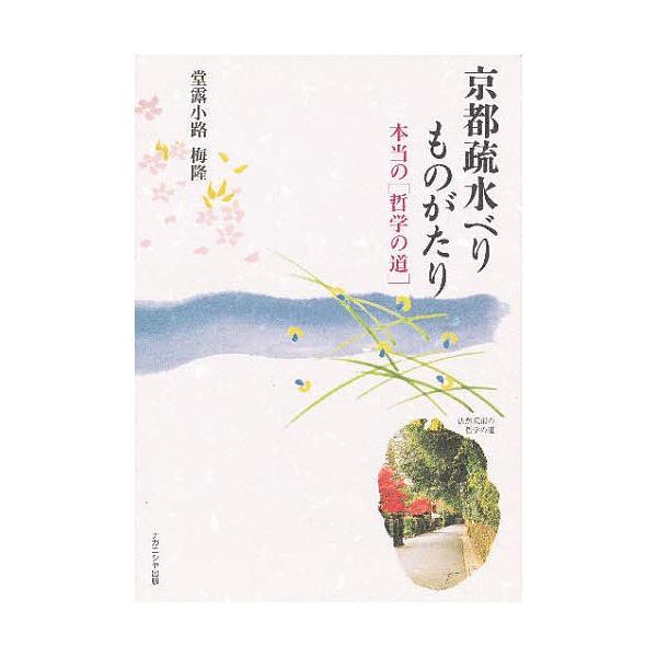 京都疏水べりものがたり 本当の「哲学の道」/堂露小路梅隆