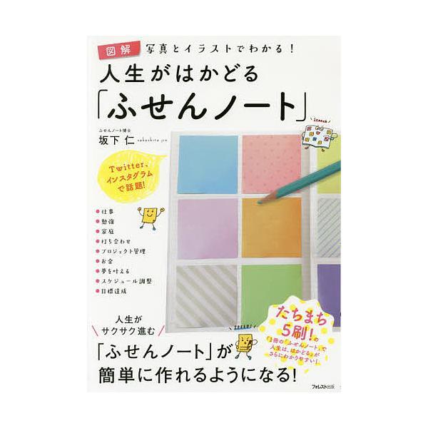 毎日クーポン有/ 人生がはかどる「ふせんノート」 図解写真とイラストでわかる!/坂下仁