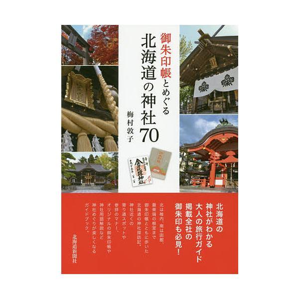 毎日クーポン有/ 御朱印帳とめぐる北海道の神社70/梅村敦子/旅行