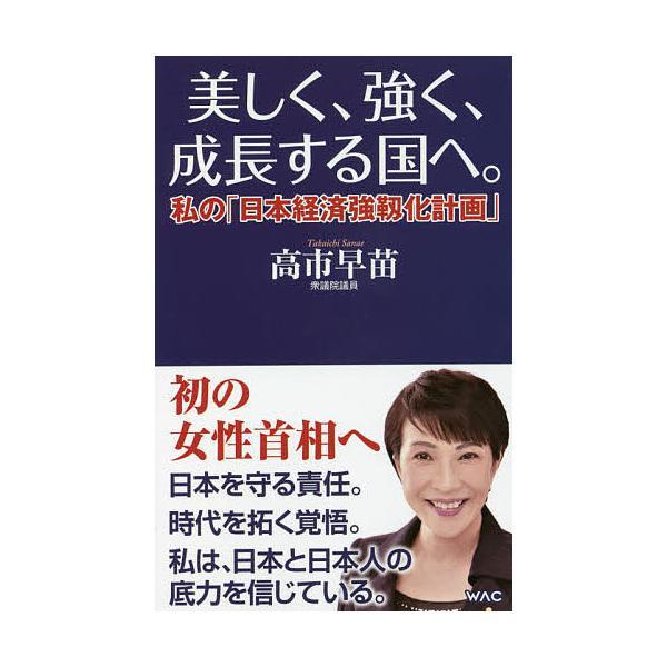 毎日クーポン有/ 美しく、強く、成長する国へ。 私の「日本経済強靱化計画」/高市早苗