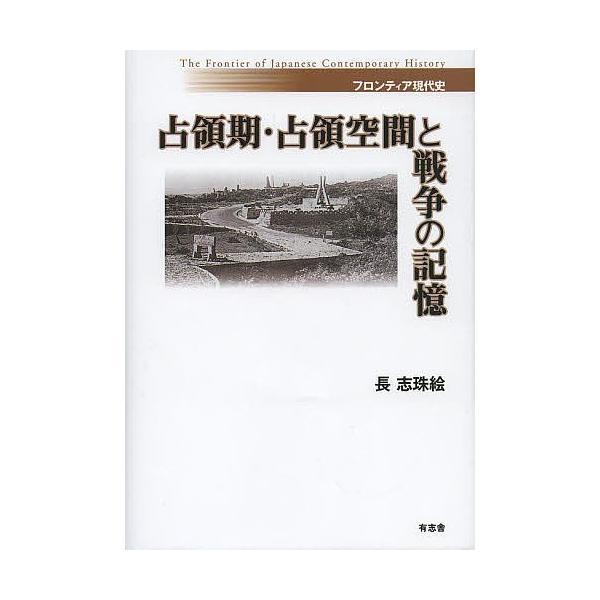 占領期・占領空間と戦争の記憶/長志珠絵