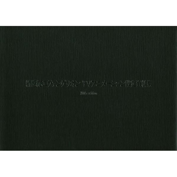 新世紀エヴァンゲリオンTVアニメーション設定資料集2015 edition