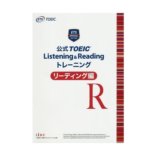 毎日クーポン有/ 公式TOEIC Listening & Readingトレーニング リーディング編