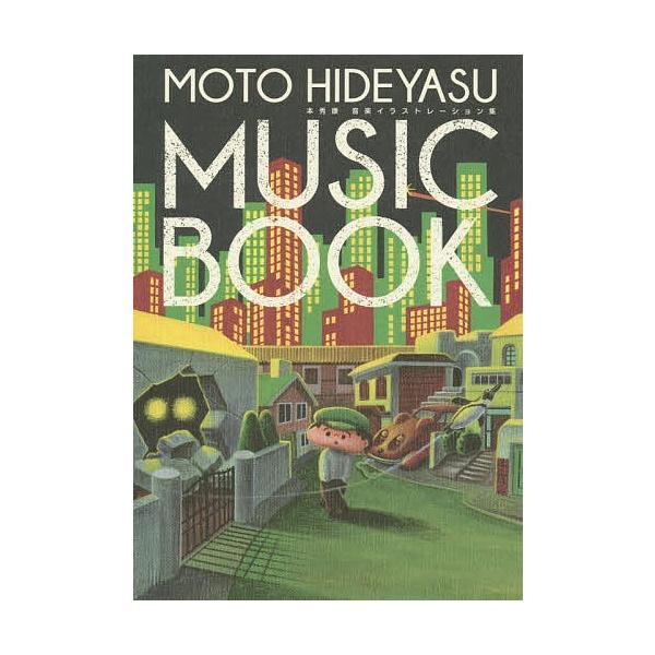 毎日クーポン有/ MOTO HIDEYASU MUSIC BOOK 本秀康 音楽イラストレーション集/本秀康