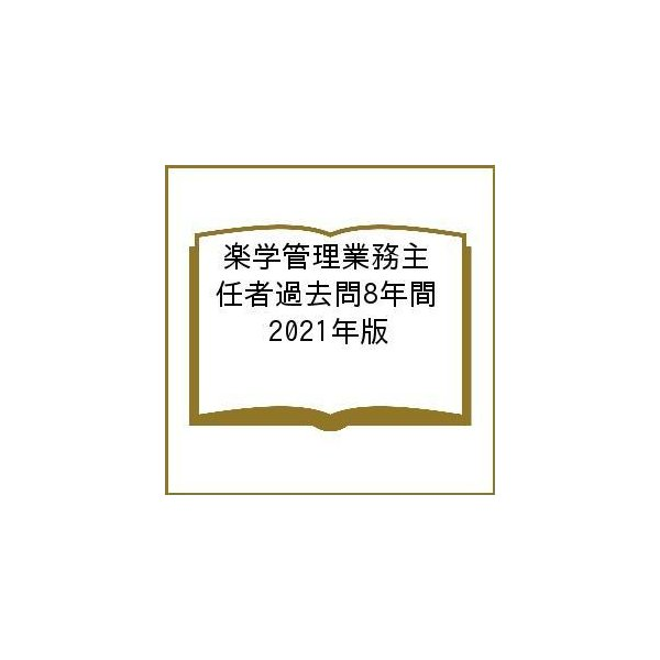 日曜はクーポン有/楽学管理業務主任者過去問8年間2021年版/管理業務主任者資格研究所/平柳将人