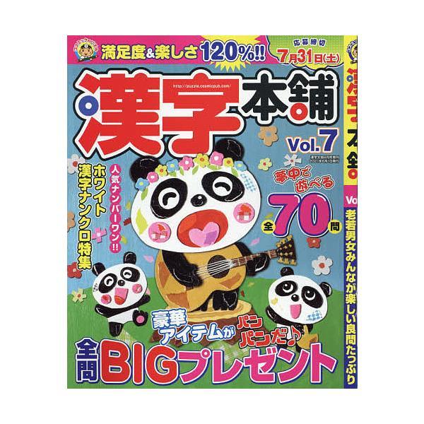 日曜はクーポン有/漢字本舗Vol.72021年6月号 漢字太郎増刊