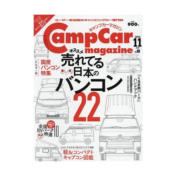 毎日クーポン有/ キャンプカーマガジン 2021年11月号