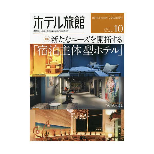 毎日クーポン有/ 月刊ホテル旅館 2021年10月号
