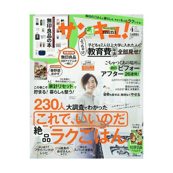 日曜はクーポン有/サンキュ ミニ2021年4月号 サンキュ 増刊