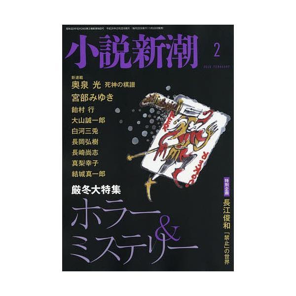 毎日クーポン有/ 小説新潮 2019年2月号