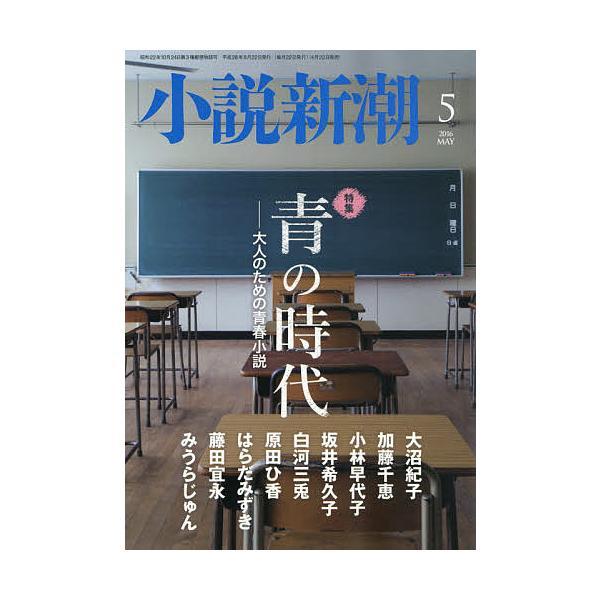毎日クーポン有/ 小説新潮 2016年5月号