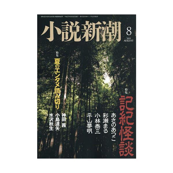 毎日クーポン有/ 小説新潮 2015年8月号