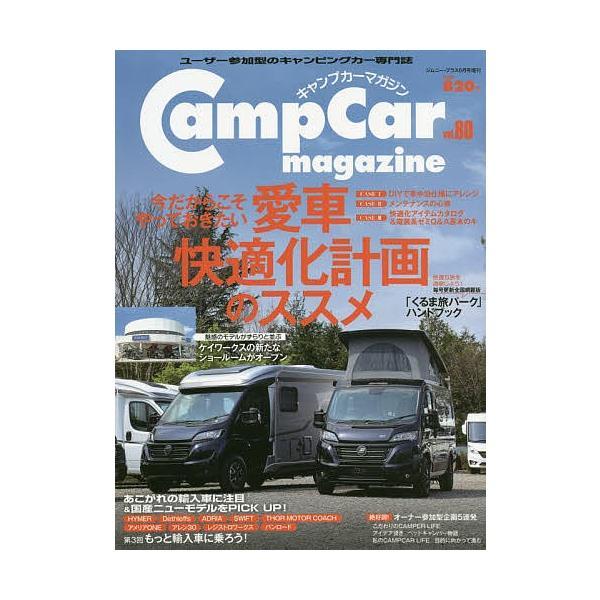キャンプカーマガジン vol.80 2020年6月号 【Jimny plus増刊】