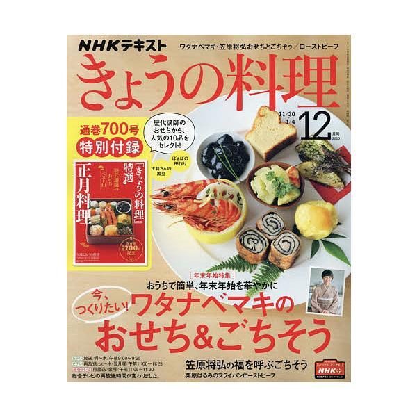 毎日クーポン有/ NHK きょうの料理 2020年12月号
