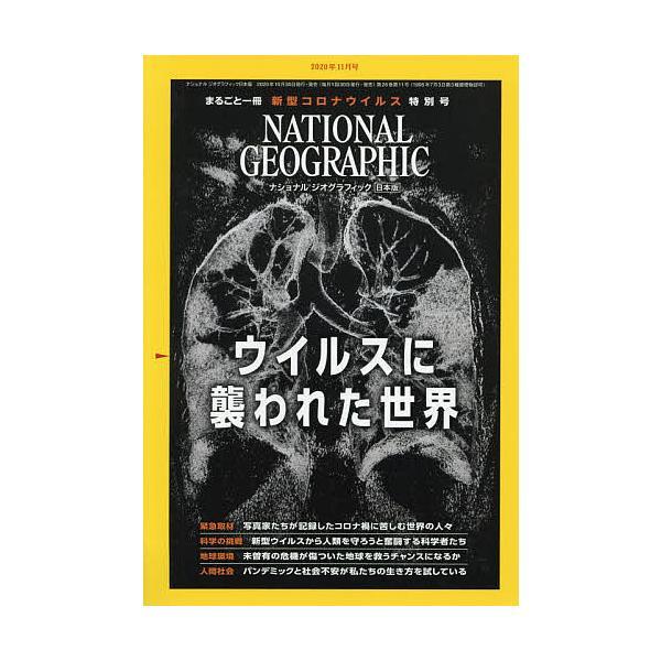 毎日クーポン有/ ナショナルジオグラフィック日本版 2020年11月号