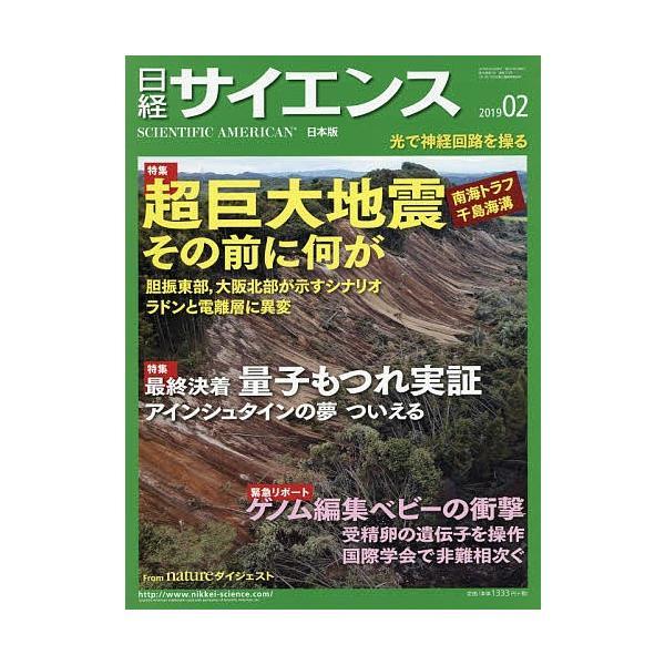 毎日クーポン有/ 日経サイエンス 2019年2月号