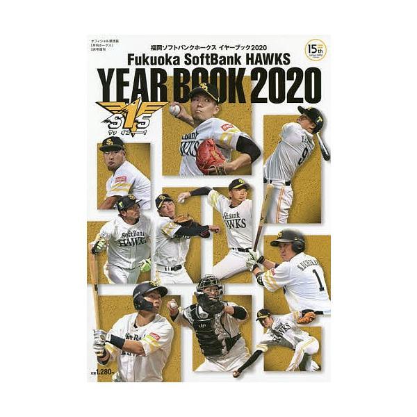 福岡ソフトバンクホークス イヤーブック2020 2020年5月号 【月刊ホークス増刊】