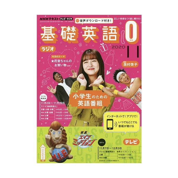 毎日クーポン有/ NHKラジオテレビ基礎英語0 2020年11月号