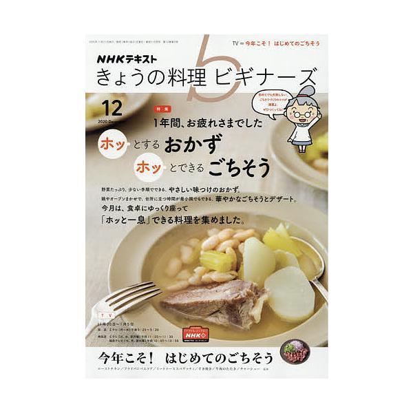 毎日クーポン有/ NHK きょうの料理ビギナーズ 2020年12月号