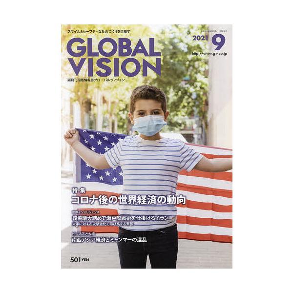 毎日クーポン有/ グローバルヴィジョン 2021年9月号