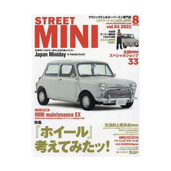 毎日クーポン有/ STREET MINI(ストリートミニ 2021年8月号