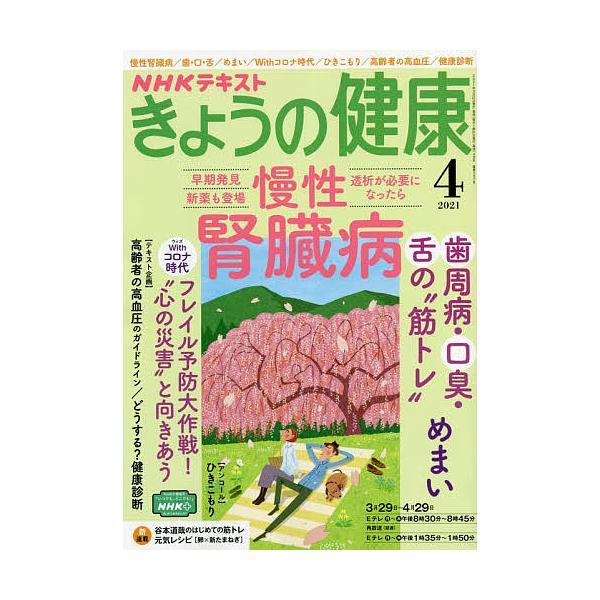 毎日クーポン有/ NHK きょうの健康 2021年4月号