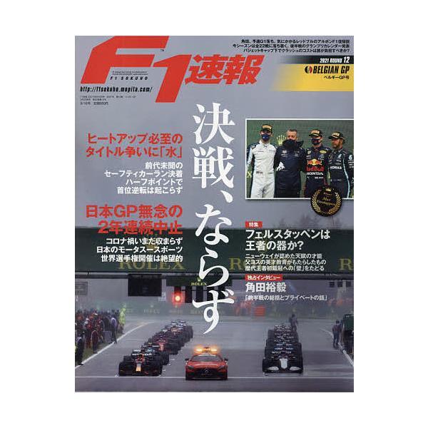 毎日クーポン有/ F1速報 2021年9月16日号