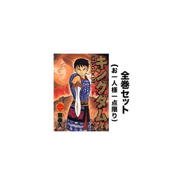 日曜はクーポン有/ 高   キングダム1-60巻セット(最新刊含む全巻セット)/原泰久