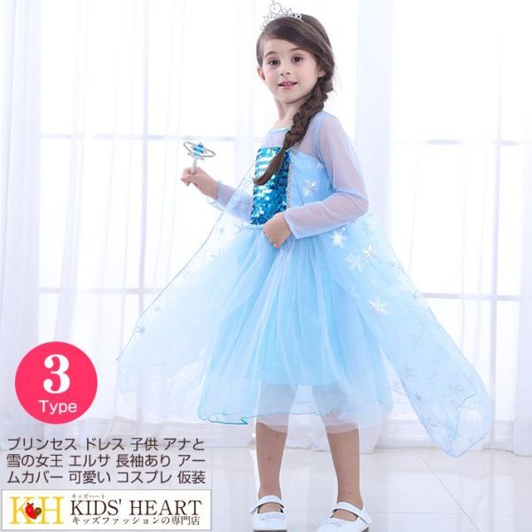 40ae38f58d895 プリンセス ドレス 子供 アナと雪の女王 エルサ風 長袖あり アームカバー 可愛い コスプレ