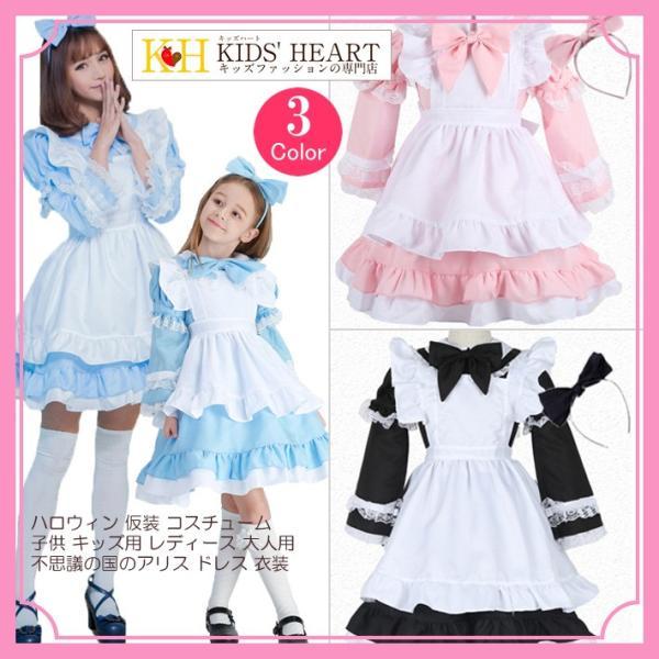 ff3ff98712a35 ハロウィン 仮装 子供服 ドレス 衣装 不思議の国のアリス 風コスプレ アリス 風コスチューム ...