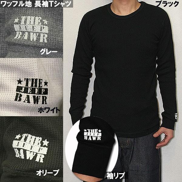 レイヤー 重ね着にワッフル長袖Tシャツ サーマルロンT (ロンT ロングT)通販 borders-store