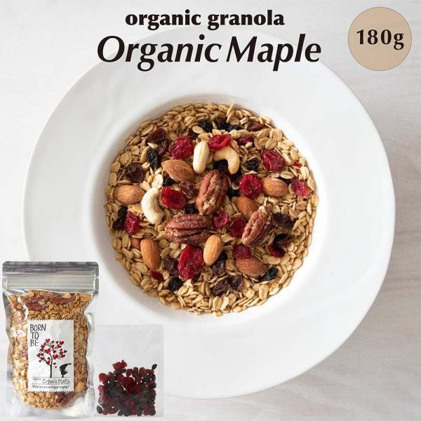 グラノーラ Organic Maple 180g グルテンフリー ノンシュガー 有機ナッツ 有機ドライフルーツ|born-to-be