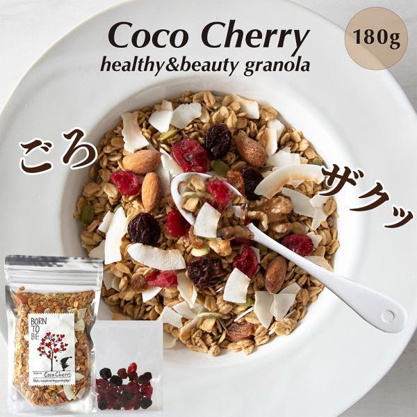 グラノーラ Coco Cherry 180g 低GI グルテンフリー ノンシュガー 有機ナッツ 有機ドライフルーツ|born-to-be