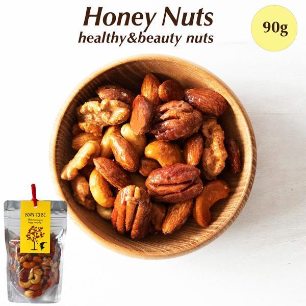 ナッツ Honey Nuts 90g 有機アーモンド 有機カシュー 有機ピーカン 有機くるみ|born-to-be