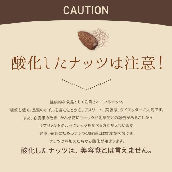 ナッツ Honey Nuts 90g 有機アーモンド 有機カシュー 有機ピーカン 有機くるみ|born-to-be|03