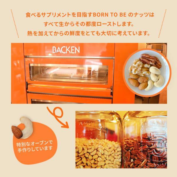 ナッツ Honey Nuts 90g 有機アーモンド 有機カシュー 有機ピーカン 有機くるみ|born-to-be|04