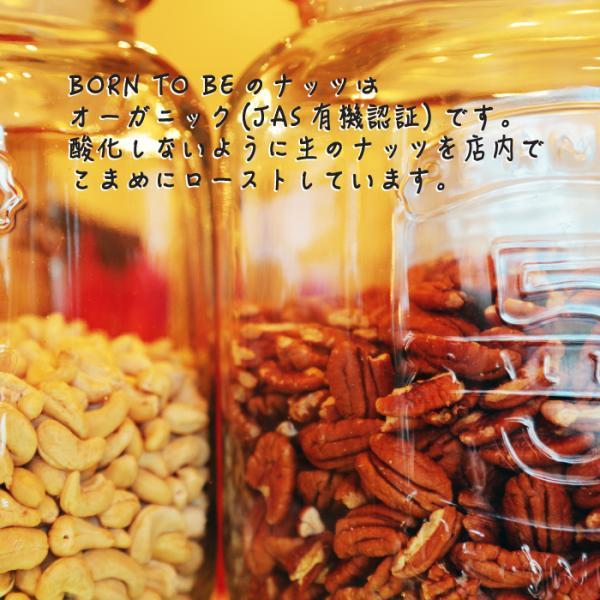 ナッツ Honey Nuts 90g 有機アーモンド 有機カシュー 有機ピーカン 有機くるみ|born-to-be|05